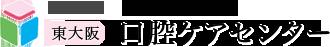 歯科山崎 東大阪 口腔ケアセンター