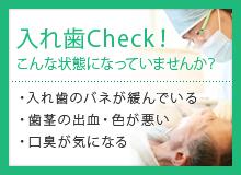 入れ歯Check!