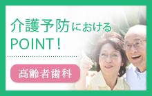 介護予防におけるPOINT!