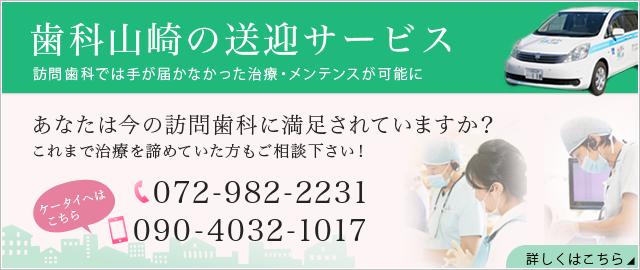 歯科山崎の送迎サービス