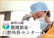 顎関節症・口腔外科センター